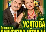 В Воронеже состоится комедия «Любовь – не картошка, не выбросишь в окошко»
