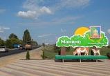 Как меняется жизнь в селах Воронежской области