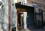 НОВОЕ #11: Suliko Belucci, Учкудук, Turkish coffee, Бар здоровых привычек