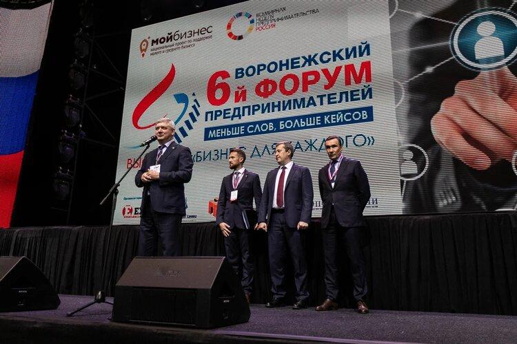 VI Воронежский предпринимательский форум собрал более 3000 человек