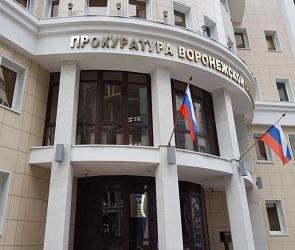 В Воронеже назначили четырех прокуроров