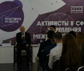 На IV форуме «Траектория развития» обсудили межнациональные отношения