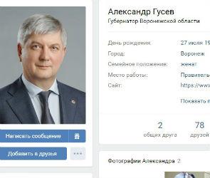 Воронежский губернатор завел страницу в соцсети «ВКонтакте»