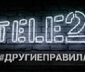 Клиенты Tele2 сами выберут новогодний подарок