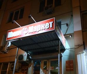 В Воронеже на 30 дней закрыли шумный магазин