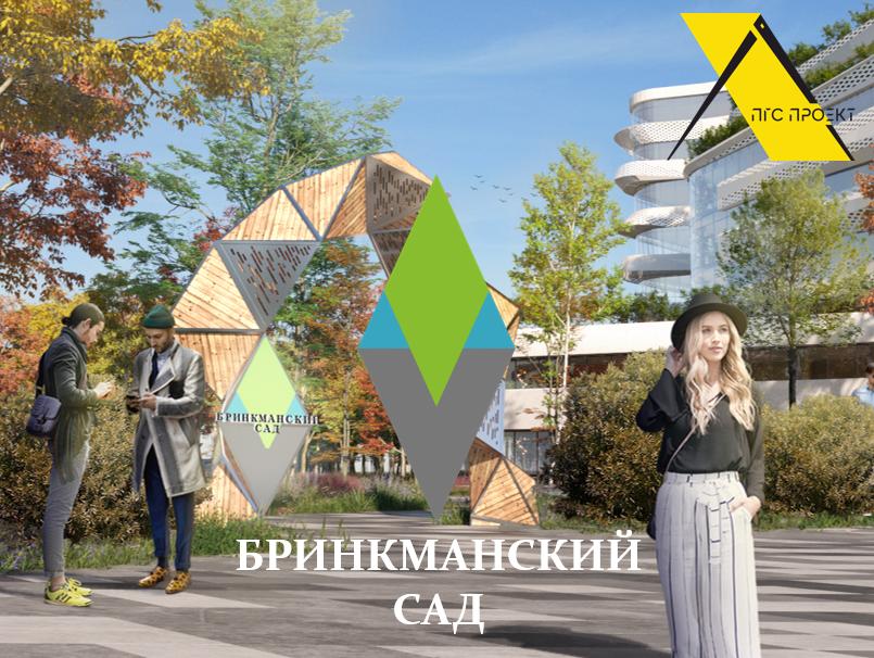 Воронежцам рассказали о новом Бринкманском саде