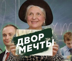 Второй ролик про Воронеж научит правильно загадывать желания