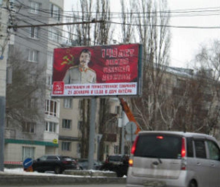 В Воронеже вновь сменили место празднования юбилея Сталина