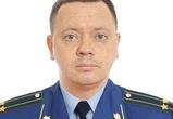 В Воронежской области назначен новый прокурор Грибановского района