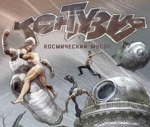 Воронежский художник создал новый русский комикс «Контузия»
