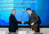 Александр Гусев наградил лучших журналистов Воронежской области