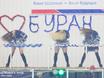 Матч «Буран» - «Звезда» 183450