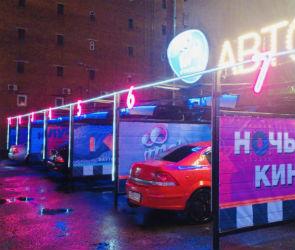 В Воронеже открылся автокинотеатр для интровертов