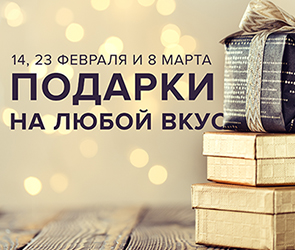 14, 23 Февраля и 8 Марта в Воронеже: гид по подаркам и развлечениям