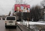 Билборды с портретами Ленина появились в центре Воронежа