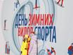 День зимних видов спорта в Воронеже 183799