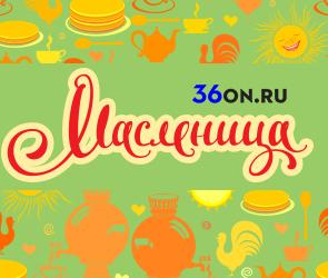 Где есть блины в Воронеже на Масленицу 2020