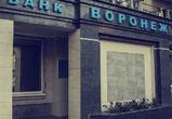 Головной офис банка «Воронеж» собираются продать за 116 млн рублей