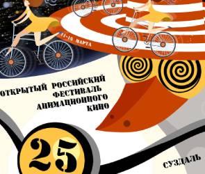 В Воронеже бесплатно покажут мультфильмы Суздальского фестиваля