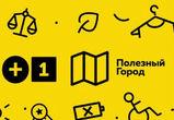 В Воронеже пройдет экологический квест +1Город