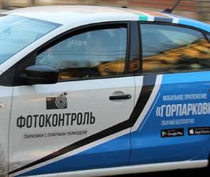 Штрафы за платную парковку в центре Воронежа вступили в законную силу