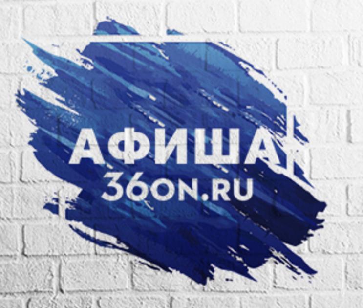 Афиша 36on: Чем заняться во время карантина в Воронеже