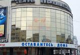 На закрытом воронежском кинотеатре появилась надпись с призывом сидеть дома