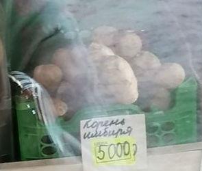 В Воронеже зафиксировали рекордное повышение цен на имбирь