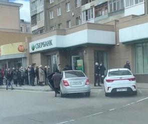 Воронежцы атакуют Сбербанк после введения режима самоизоляции (видео)