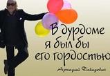 Аркадий Давидович предложил обмениваться «карантинками» с его афоризмами