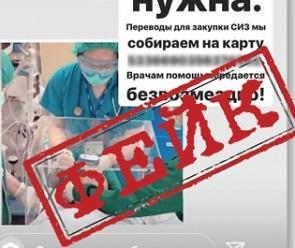 Воронежцев предупредили о фейковом сборе средств на средства защиты для медиков