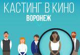 Воронежцев приглашают на онлайн-кастинг для съемок в фильме