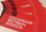 Названы новые даты проведения Платоновского фестиваля