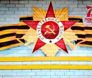 Под Воронежем восстановили оскверненное свастикой граффити ко Дню Победы
