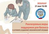 21 мая состоится вебинар с руководителем УФНС России по Воронежской области