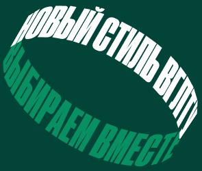 Воронежцам предлагают выбрать новый фирменный стиль и символ ВГЛТУ
