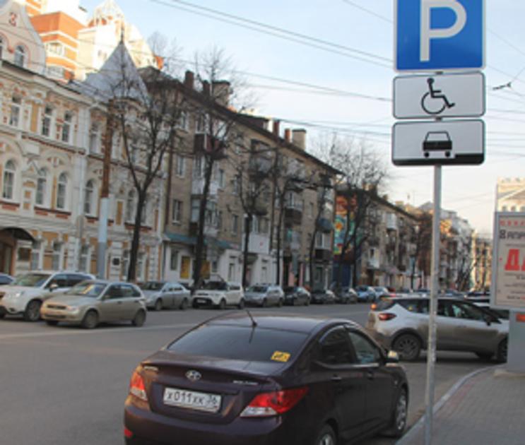 В Воронеже за неоплату парковки оштрафуют первых 300 автомобилистов