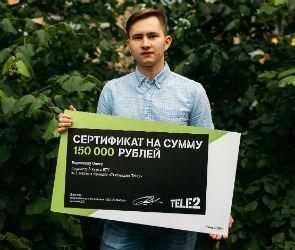 Tele2 вручила 300 тысяч рублей студентам ВГУ