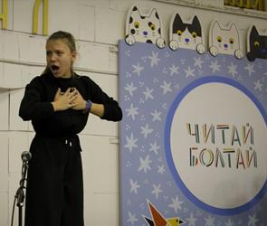 Книжный фестиваль «Читай-Болтай» получил президентский грант