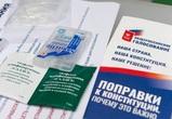 «Фундамент для будущей России»: главы районов об обновленной Конституции