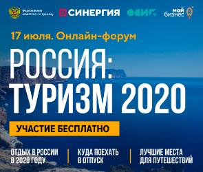 Воронежцев приглашают на онлайн-форум «Россия: Туризм-2020»
