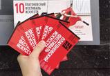 В Воронеже возобновляется продажа билетов на Платоновфест
