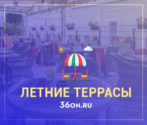 Летние радости: 5 открытых террас и веранд Воронежа