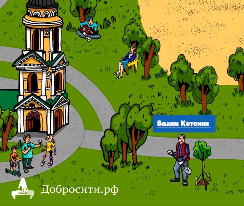 Мэр города Воронежа принял участие в интерактивном проекте