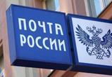 Жители Воронежской области смогут получать посылки без паспорта и извещений