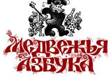 В музее Крамского пройдет выставка линогравюр «Медвежья азбука»