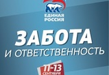 Программа «ЕДИНОЙ РОССИИ»: ровные дороги и комфортные дворы