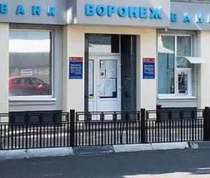 Банкротство банка «Воронеж» продлили еще на полгода