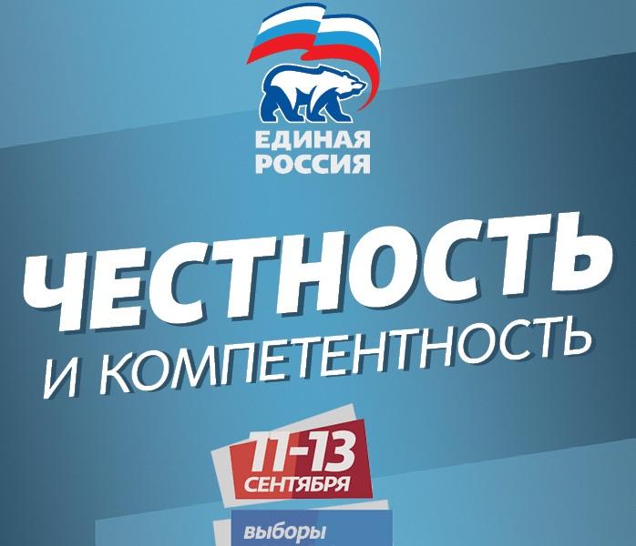 Программа «ЕДИНОЙ РОССИИ»: забота о людях, защита их интересов
