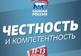 Программа «ЕДИНОЙ РОССИИ»: забота о медиках и пациентах